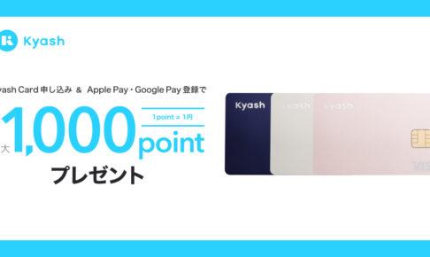 Kyash Card発行&Apple Pay/Google Pay登録で1000ポイントプレゼント!