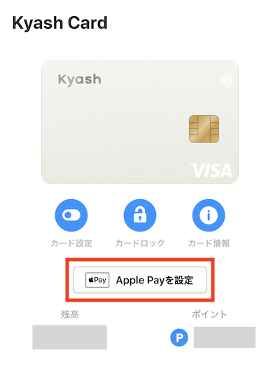 Kyash CardをApple Payに登録する