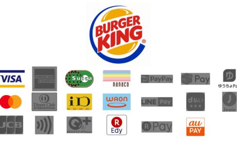 バーガーキングの支払い方法(キャッシュレス・電子マネー)