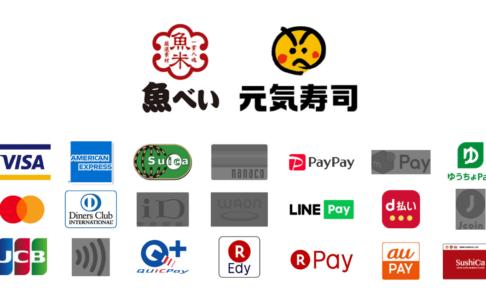 魚べい・元気寿司の支払い方法(キャッシュレス・電子マネー)