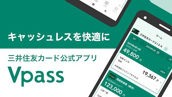 Vpassアプリ