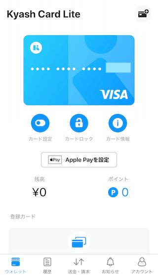 Kyashアプリの初期画面